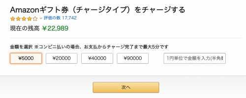 アマゾンギフト券の購入方法2