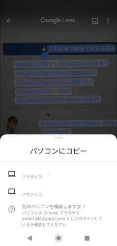 Googleレンズで文字をテキストとして認識する方法2